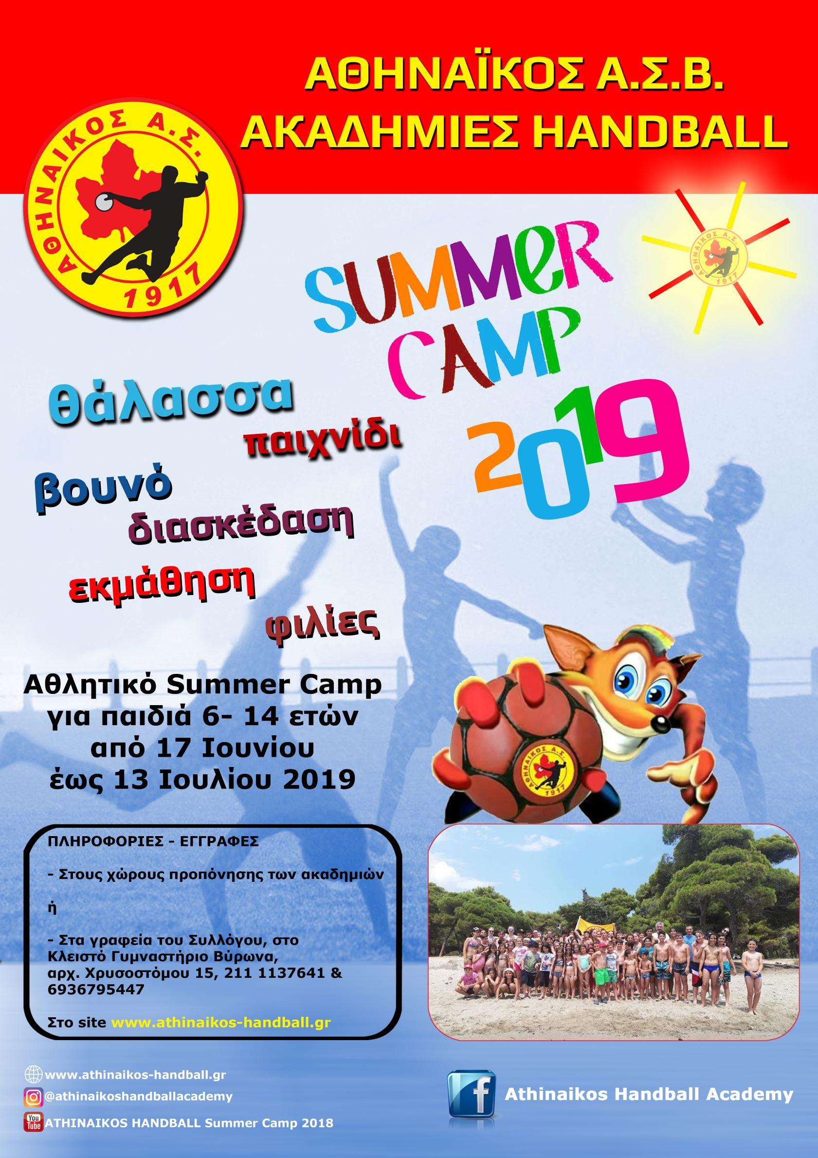 1Afisa_Summer_Camp_2019_Α3