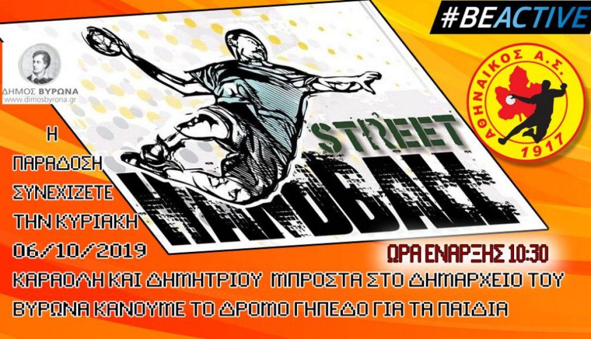 2o Street Handball