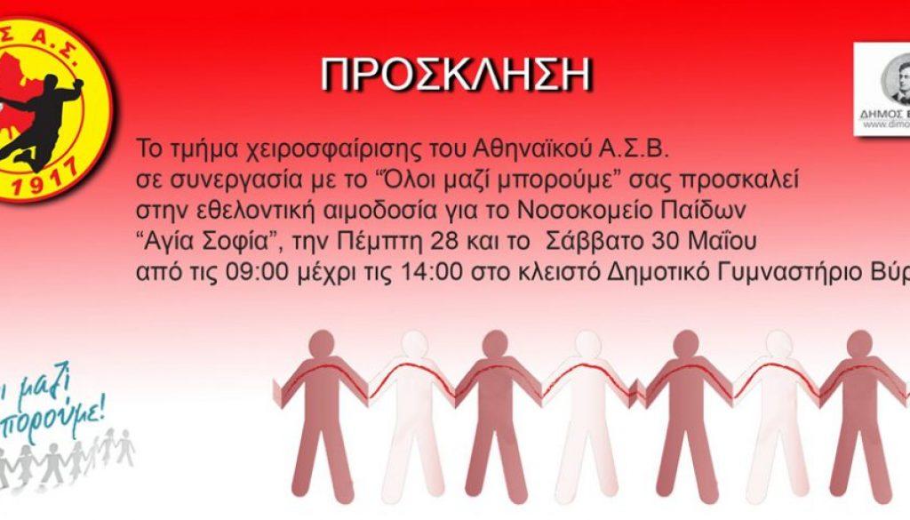 Αθηναϊκός αιμοδοσία