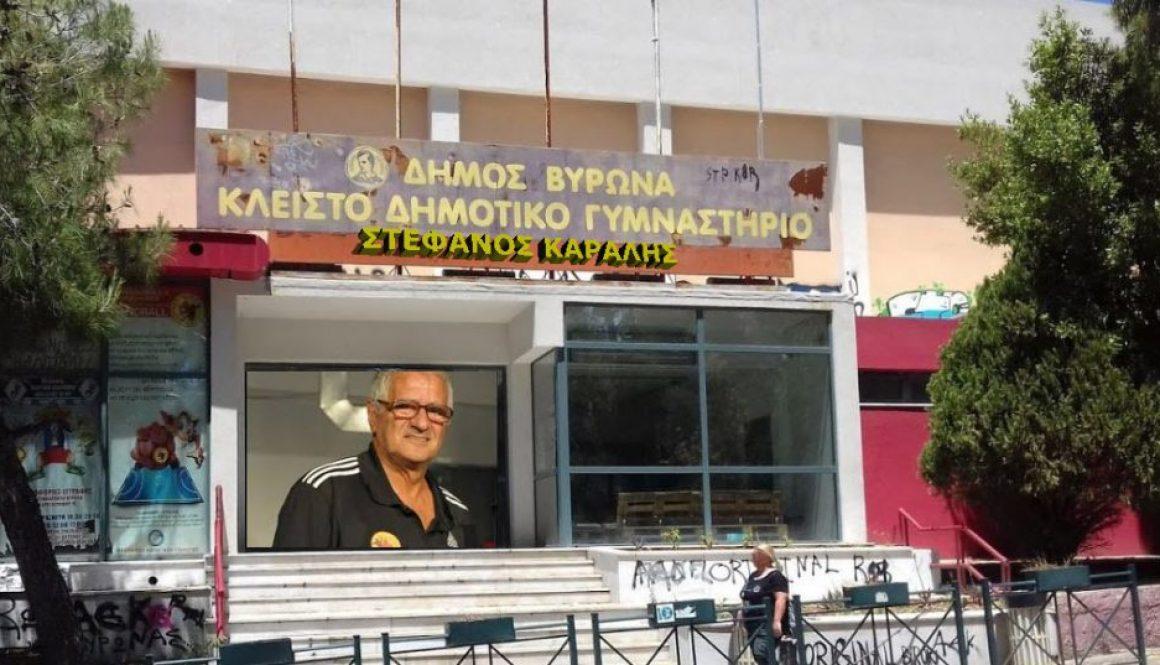Κλειστό Δημοτικό Γήπεδο Βύρωνα ΣΤΕΦΑΝΟΣ ΚΑΡΑΛΗΣ